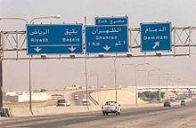 2020 02 08 - Dhahran Saudi Arabia